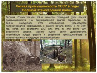 Лесная промышленность СССР в годы Великой Отечественной войны Великая Отечес
