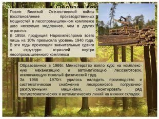 После Великой Отечественной войны восстановление производственных мощностей