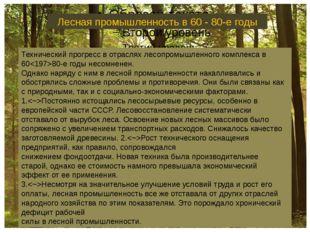Технический прогресс в отраслях лесопромышленного комплекса в 6080-е годы не