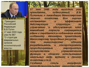 17 мая 2000 года выходит указ президента, подписанный В.В. Путиным, о ликвид