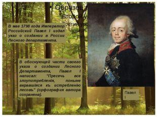 В мае 1798 года Император Российский Павел I издал указ о создании в России