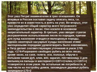 Этот указ ПетраI знаменателен в трех отношениях. Он впервые в России постави