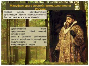 Мануфактура в лесной промышленности России Первые случаи мануфактурной орган