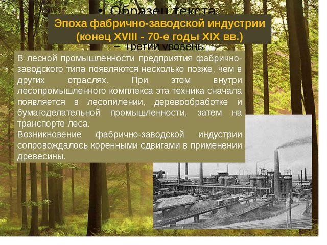 Эпоха фабрично-заводской индустрии (конец XVIII - 70-е годы XIX вв.) В лесно...