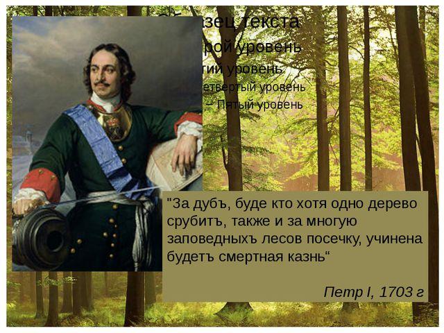"""За дубъ, буде кто хотя одно дерево срубитъ, также и за многую заповедныхъ л..."