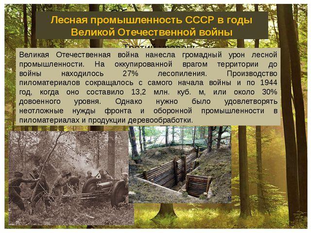 Лесная промышленность СССР в годы Великой Отечественной войны Великая Отечес...