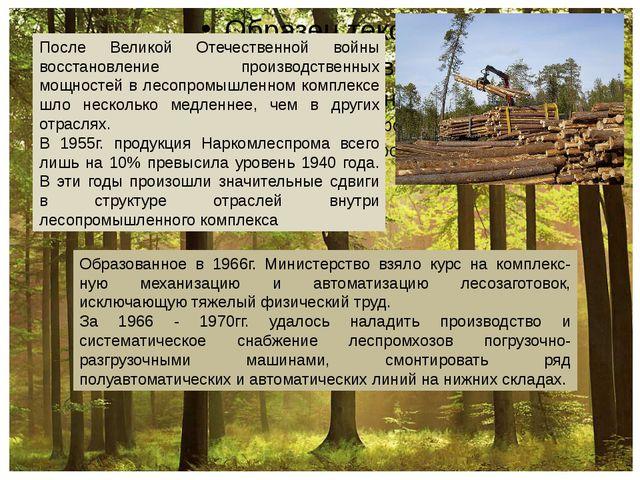 После Великой Отечественной войны восстановление производственных мощностей...