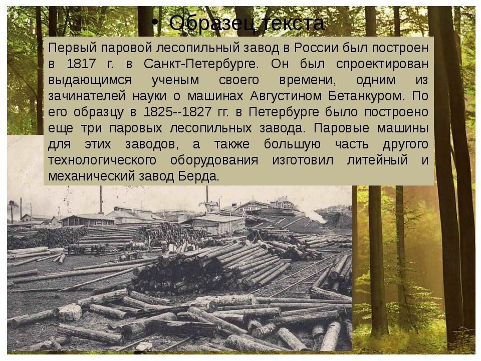 Первый паровой лесопильный завод в России был построен в 1817 г. в Санкт-Пет...