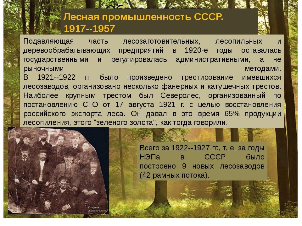 Лесная промышленность СССР. 1917--1957 Подавляющая часть лесозаготовительных...