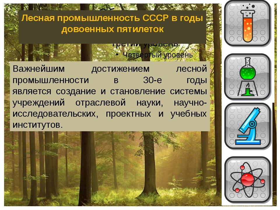 Лесная промышленность СССР в годы довоенных пятилеток Важнейшим достижением...