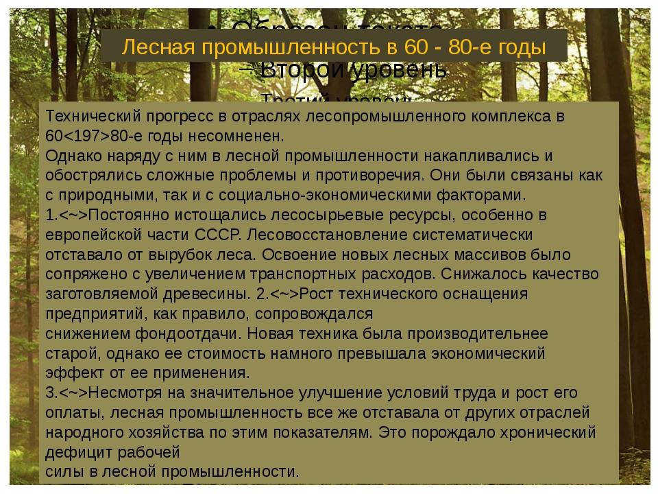 Технический прогресс в отраслях лесопромышленного комплекса в 6080-е годы не...