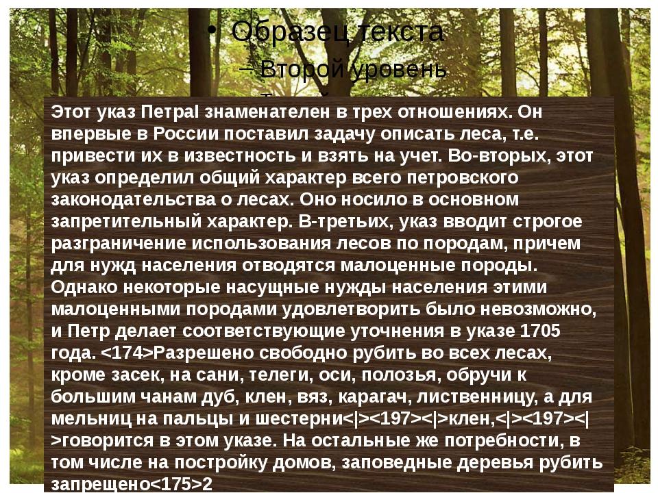 Этот указ ПетраI знаменателен в трех отношениях. Он впервые в России постави...
