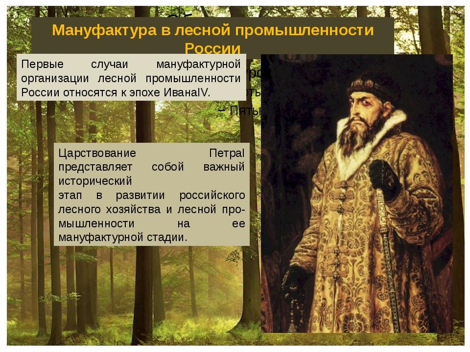 Мануфактура в лесной промышленности России Первые случаи мануфактурной орган...