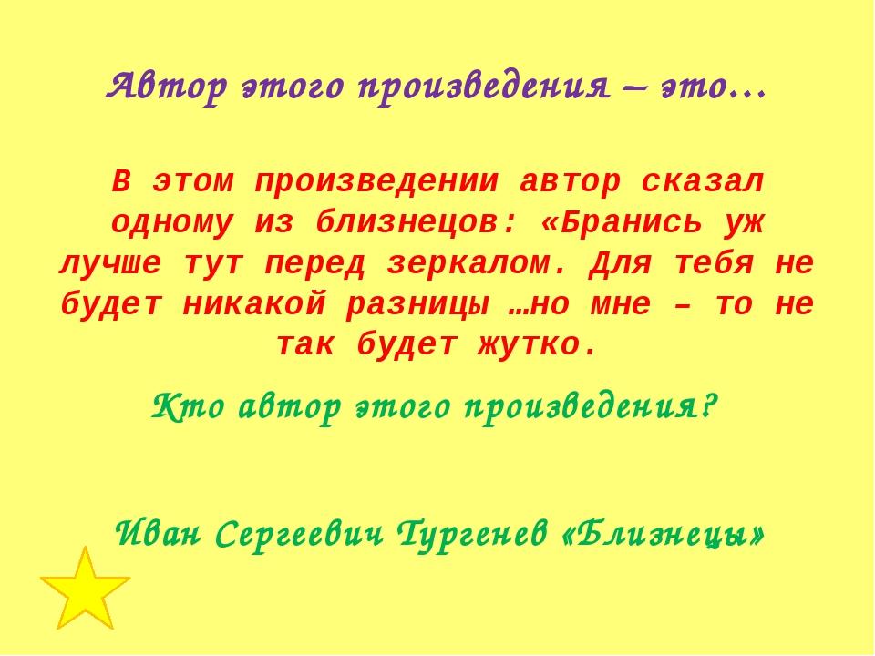Эту обновку Вакула подарил Оксане в знак того, что пройдя любые трудности, о...