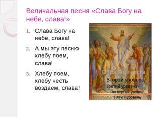 Величальная песня «Слава Богу на небе, слава!» Слава Богу на небе, слава! А м