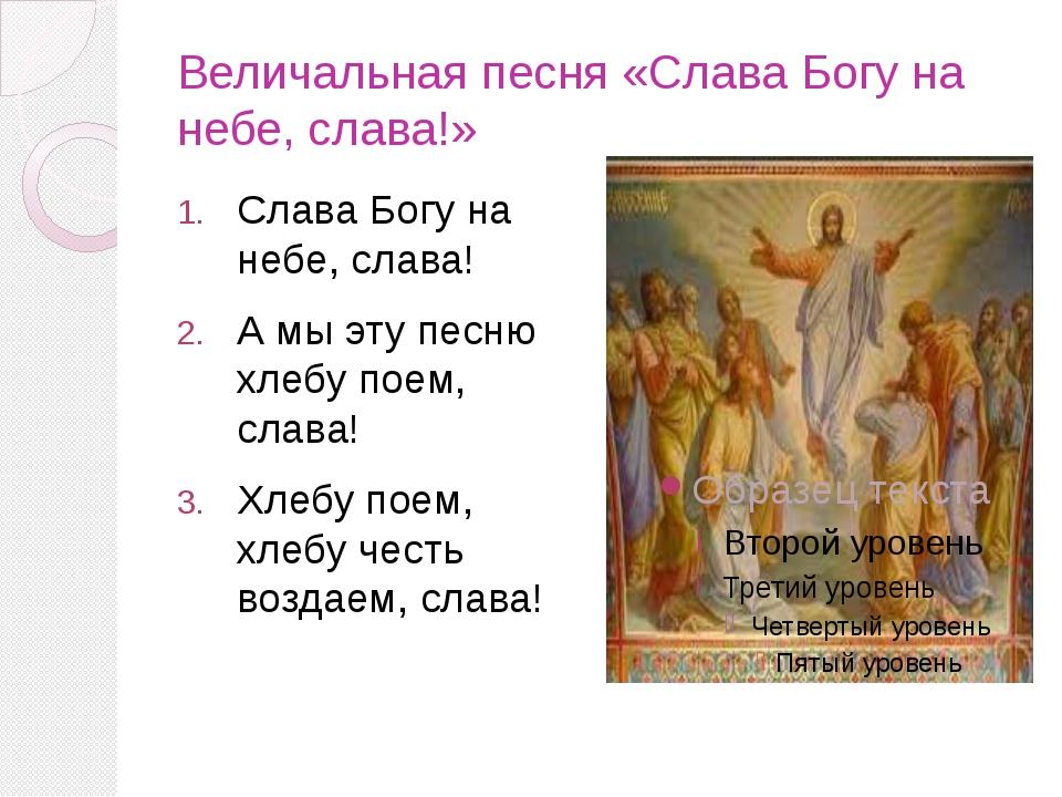 Величальная песня «Слава Богу на небе, слава!» Слава Богу на небе, слава! А м...