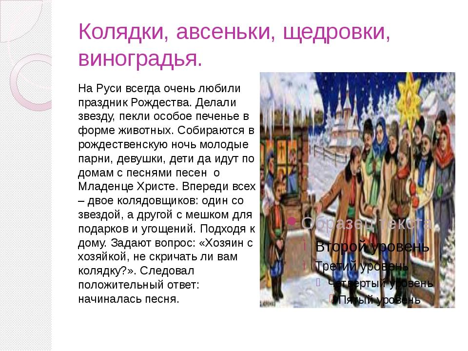 Колядки, авсеньки, щедровки, виноградья. На Руси всегда очень любили праздник...