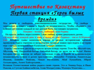 Путешествие по Казахстану Первая станция «Герои былых времён» Мы живем в сво