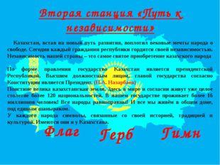 Вторая станция «Путь к независимости» Казахстан, встав на новый путь развити