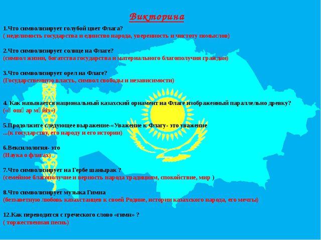 Викторина 1.Что символизирует голубой цвет Флага? ( неделимость государства...