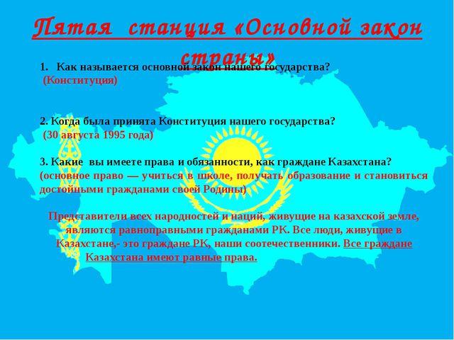 Пятая станция «Основной закон страны» Как называется основной закон нашего г...