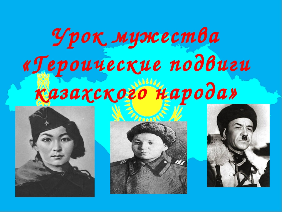 Урок мужества «Героические подвиги казахского народа»
