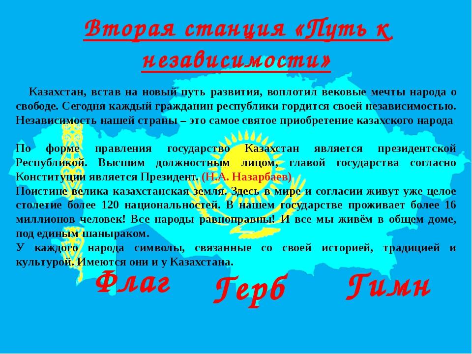 Вторая станция «Путь к независимости» Казахстан, встав на новый путь развити...