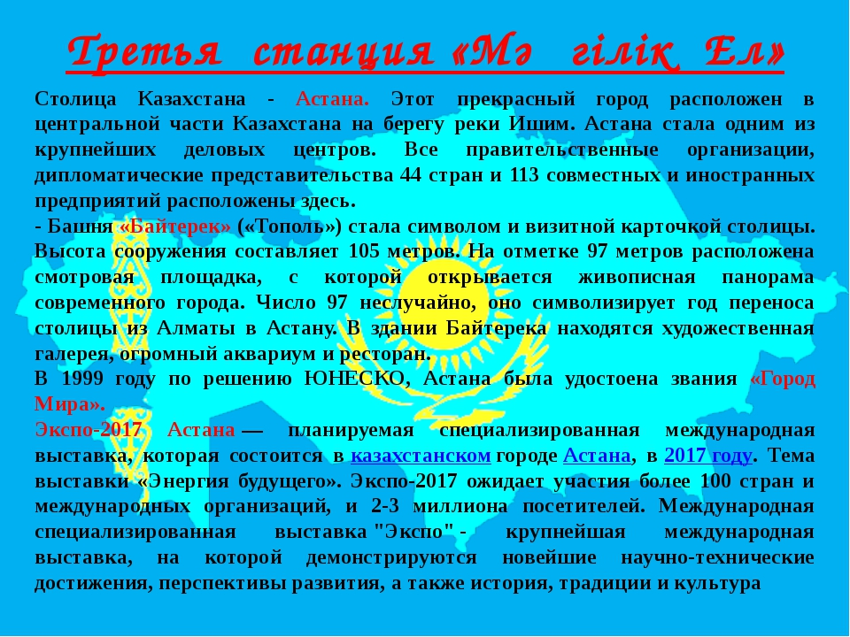 Третья станция «Мәңгілік Ел» Столица Казахстана - Астана. Этот прекрасный го...