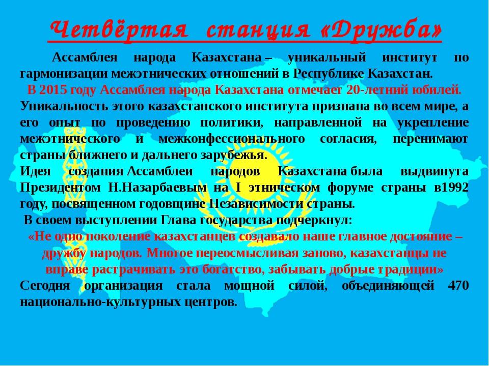 Четвёртая станция «Дружба» Ассамблея народа Казахстана– уникальный институт...