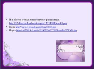 В шаблоне использован элемент-разделитель http://s7.directupload.net/images/