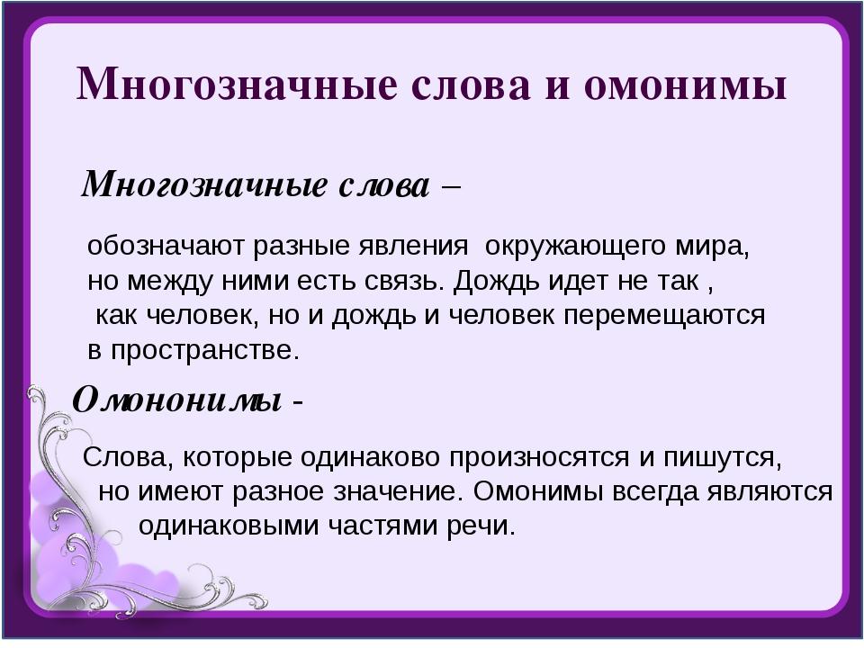 Многозначные слова и омонимы Многозначные слова – Омононимы - обозначают разн...