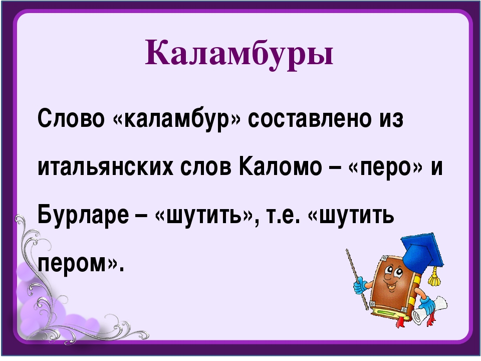 Каламбуры Слово «каламбур» составлено из итальянских слов Каломо – «перо» и Б...