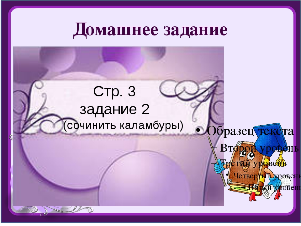 Домашнее задание Стр. 3 задание 2 (сочинить каламбуры)