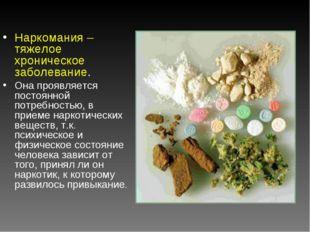 Наркомания – тяжелое хроническое заболевание. Она проявляется постоянной потр