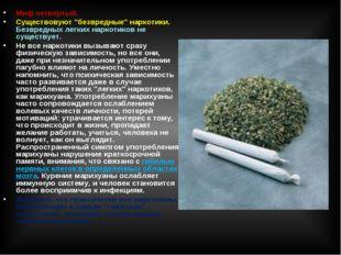"""Миф четвертый. Существовуют """"безвредные"""" наркотики. Безвредных легких наркоти"""