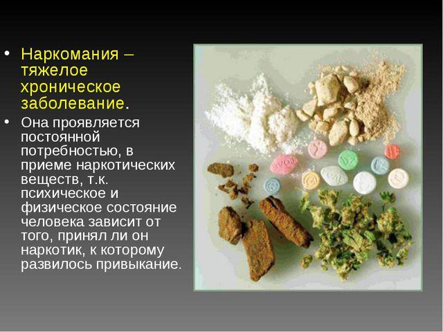 Наркомания – тяжелое хроническое заболевание. Она проявляется постоянной потр...