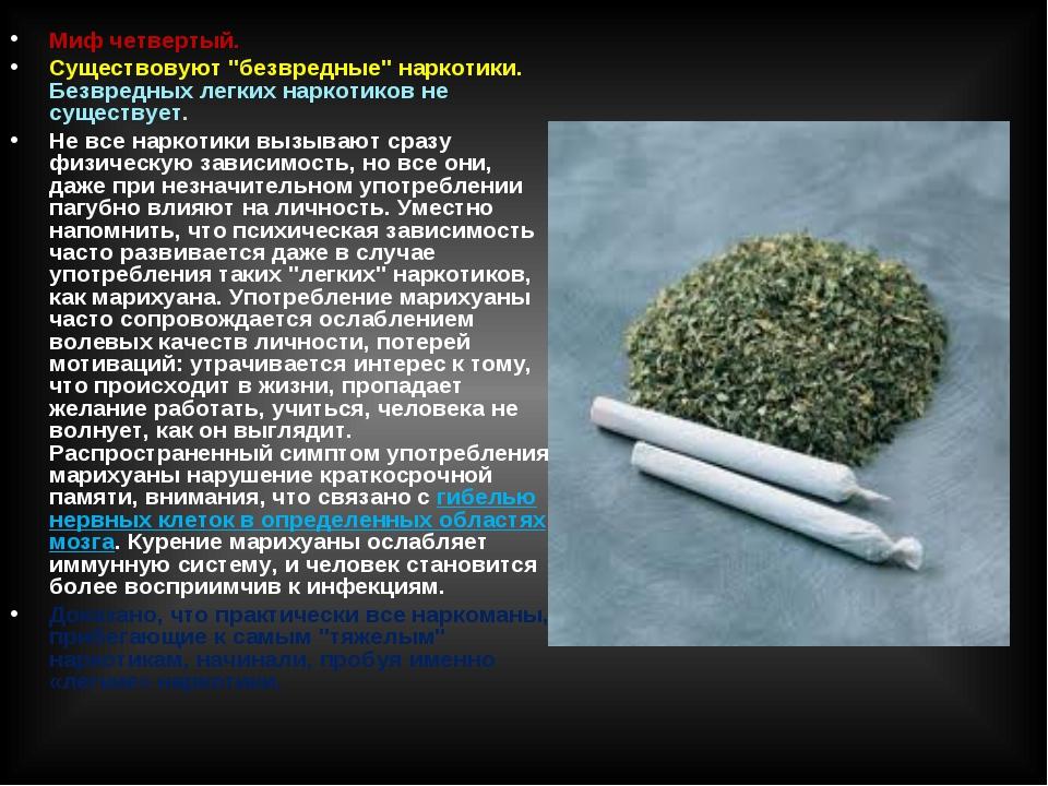 """Миф четвертый. Существовуют """"безвредные"""" наркотики. Безвредных легких наркоти..."""