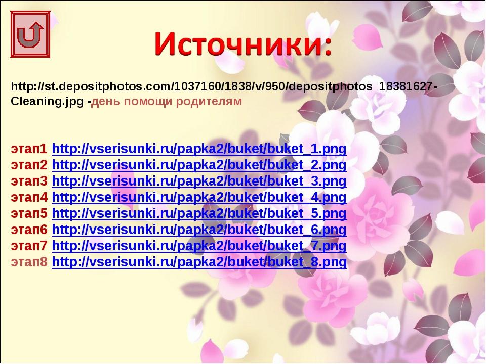 http://st.depositphotos.com/1037160/1838/v/950/depositphotos_18381627- Clean...