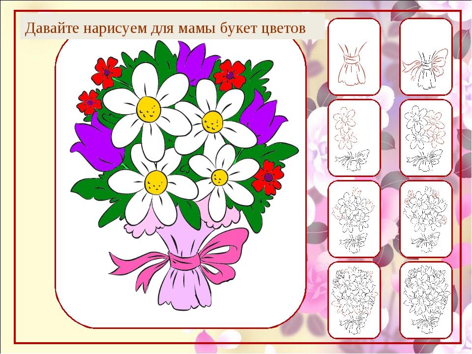 Давайте нарисуем для мамы букет цветов