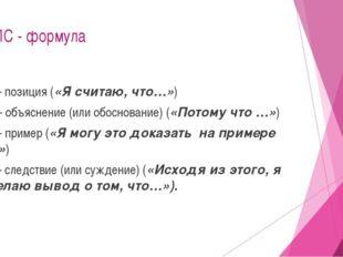 ПОПС - формула П – позиция («Я считаю, что…») О – объяснение (или обоснование