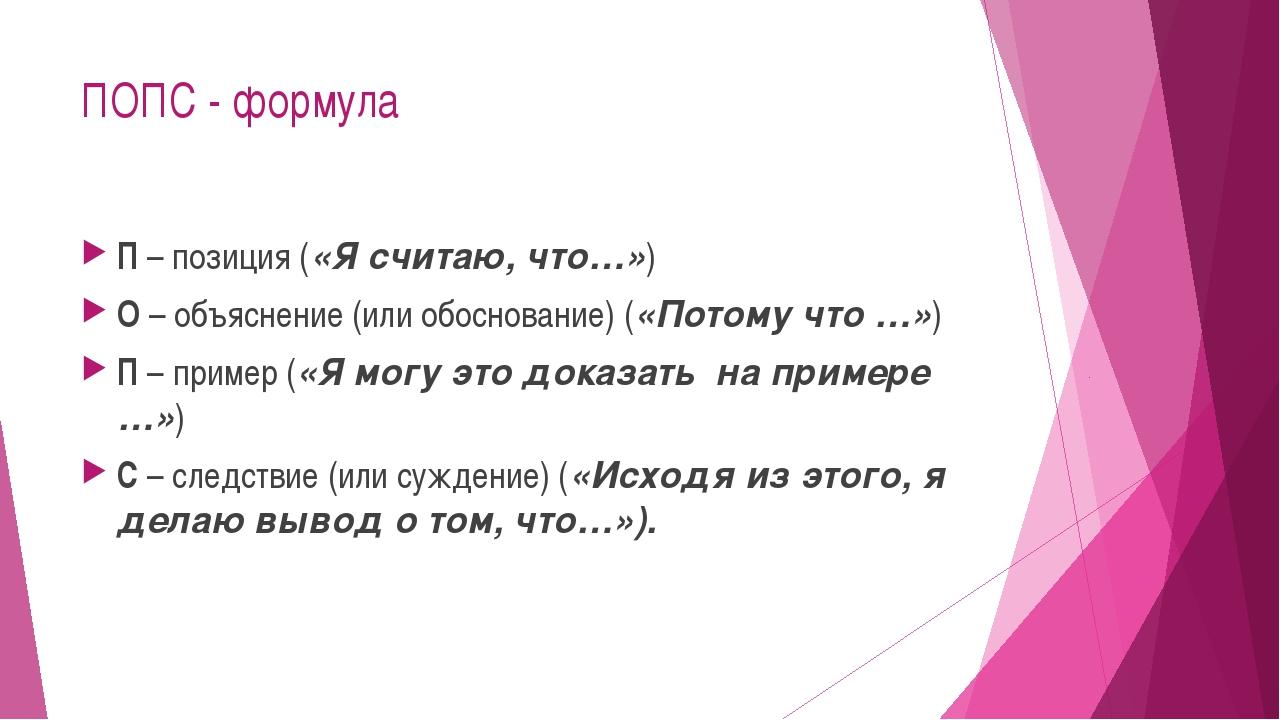 ПОПС - формула П – позиция («Я считаю, что…») О – объяснение (или обоснование...