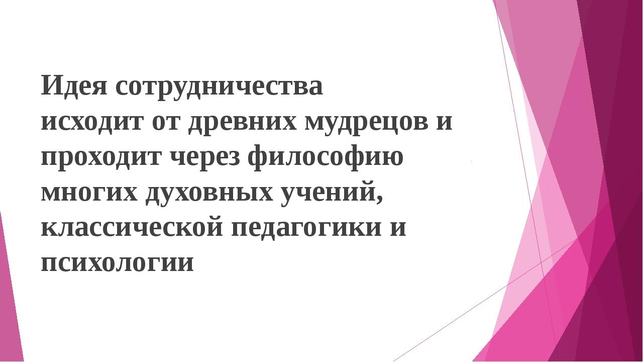 Идея сотрудничества исходит от древних мудрецов и проходит через философию м...