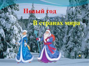 Новый Год - праздник чудесный и волшебный. Это, наверное, самый магический пр