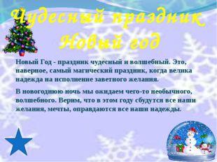 Первый Новый год в России был шумно отмечен парадом и фейерверком в ночь с 31