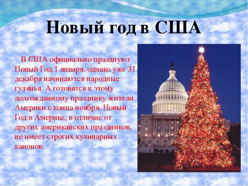Главное правило встречи Нового Года в США – веселье. Новогодние подарки для а...