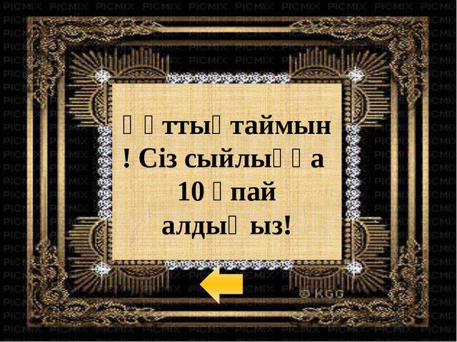 М О З А Й К А