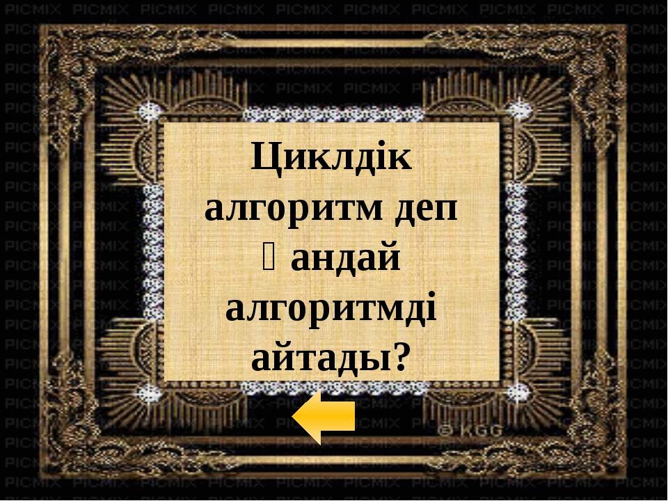 Түркияның астанасы