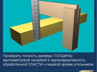 Проверить точность размера ТОЛЩИНЫ миллиметровой линейкой и перпендикулярност