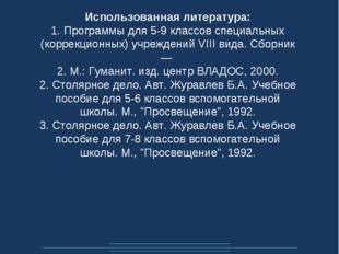 Использованная литература: 1. Программы для 5-9 классов специальных (коррекци