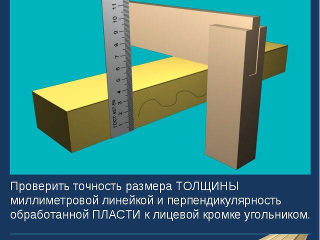 Проверить точность размера ТОЛЩИНЫ миллиметровой линейкой и перпендикулярност...